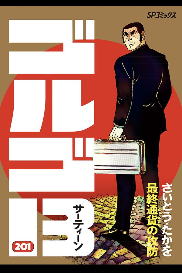 「ゴルゴ13 (201)」 リイド社から7月5日発売