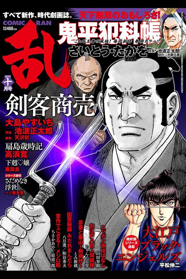 コミック乱 2021 10月号 リイド社から8月27日発売