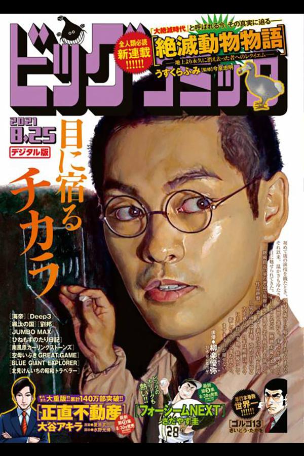 ビッグコミック 16号 8月10日発売 ゴルゴ13 第610話「覚悟がすべて 中編1」収録