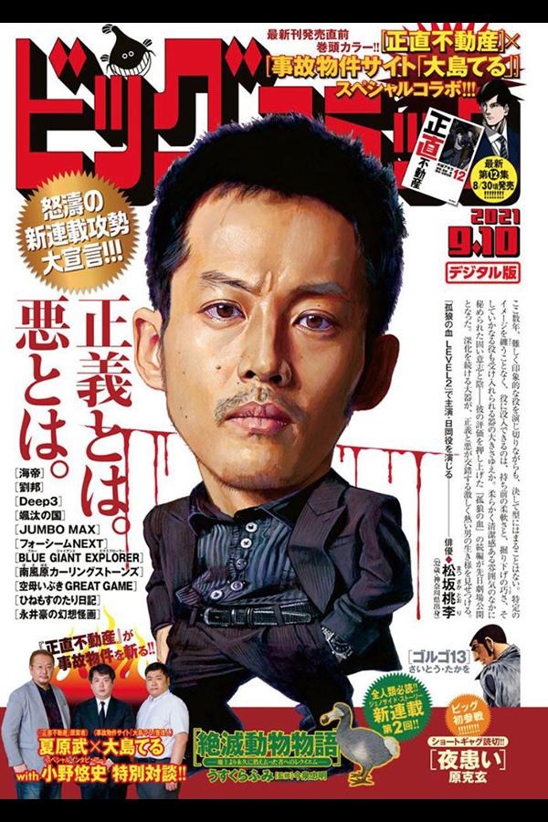 ビッグコミック 17号 8月25日発売 ゴルゴ13 第610話「覚悟がすべて 中編2」収録