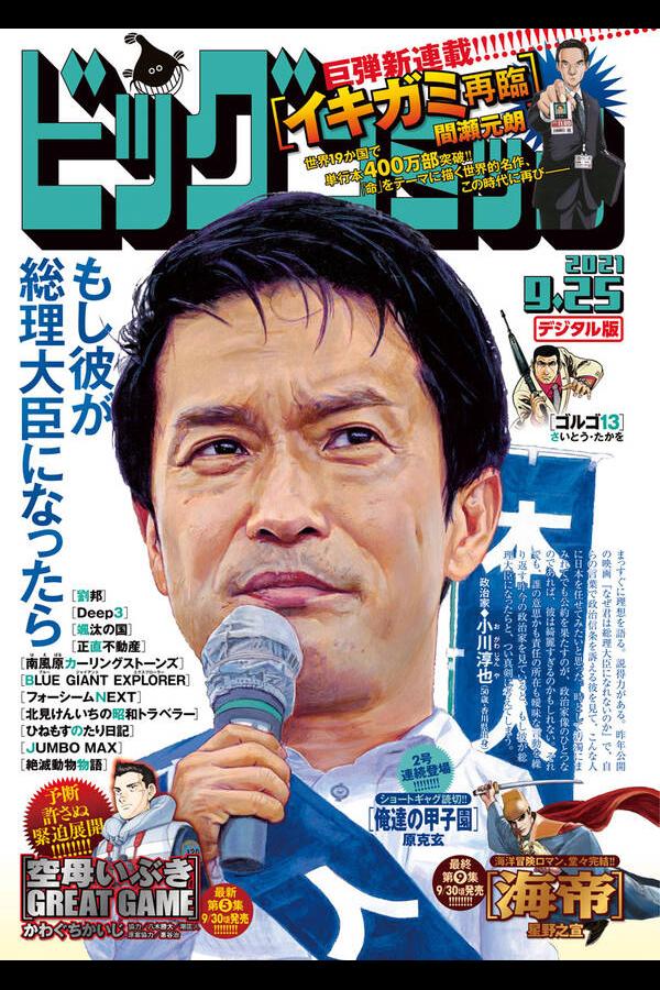 ビッグコミック 18号 9月10日発売 ゴルゴ13 第610話「覚悟がすべて 後編」収録